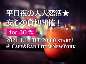 2021/1/12 平日夜の大人恋活★安心の貸切開催@Cafe&Bar LittleNewYork