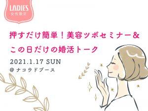2021/1/17 【女性限定】押すだけ簡単!美容ツボセミナー&この日だけの婚活トーク